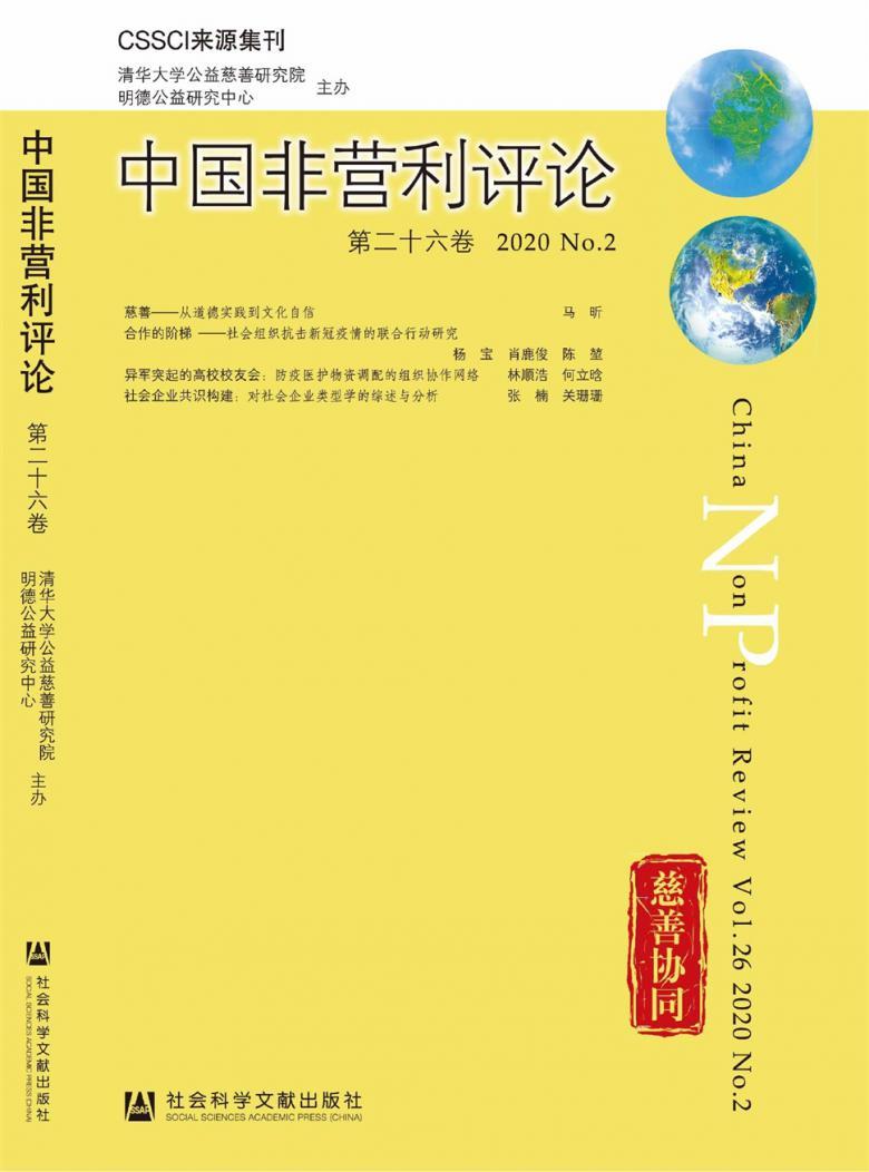 中国非营利评论