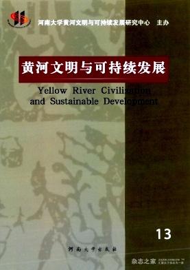 黄河文明与可持续发展