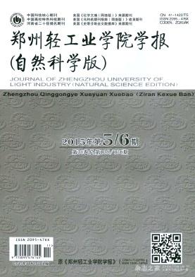 郑州轻工业学院学报(自然科学版)