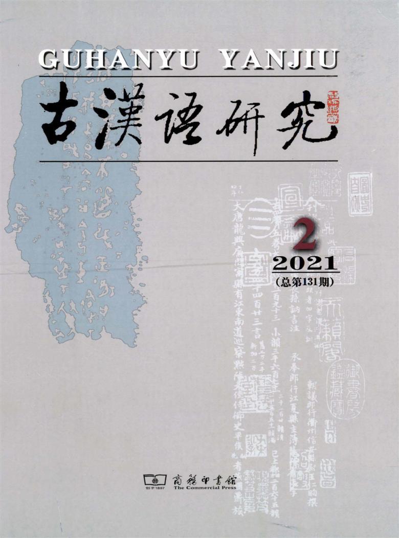 古汉语研究