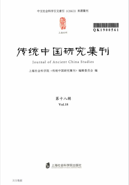 传统中国研究集刊