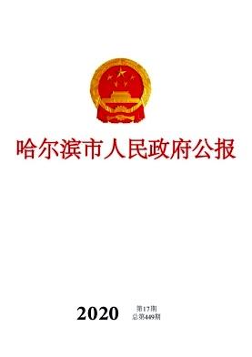 哈尔滨市人民政府公报
