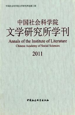 中国社会科学院文学研究所学刊