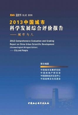中国城市科学发展综合评价报告