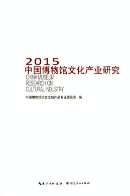 中国博物馆文化产业研究