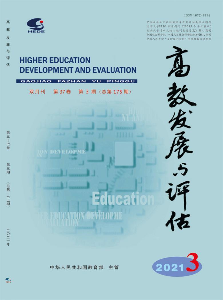 高教发展与评估
