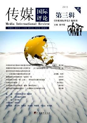 传媒国际评论