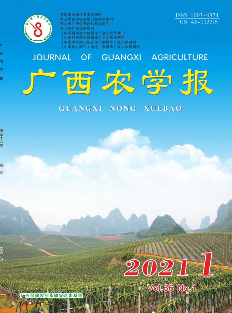 广西农学报