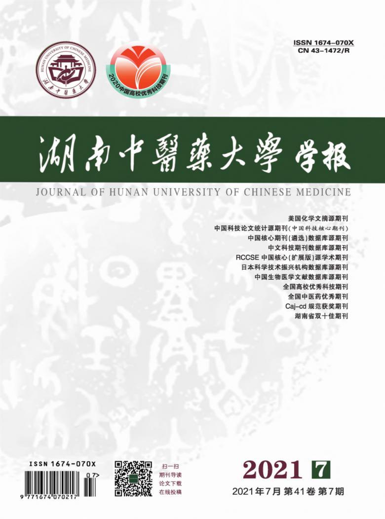 湖南中医药大学学报