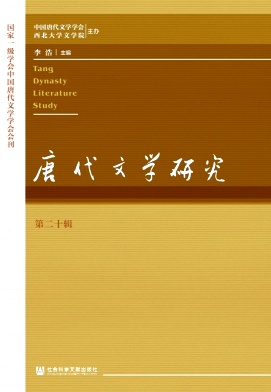 唐代文学研究