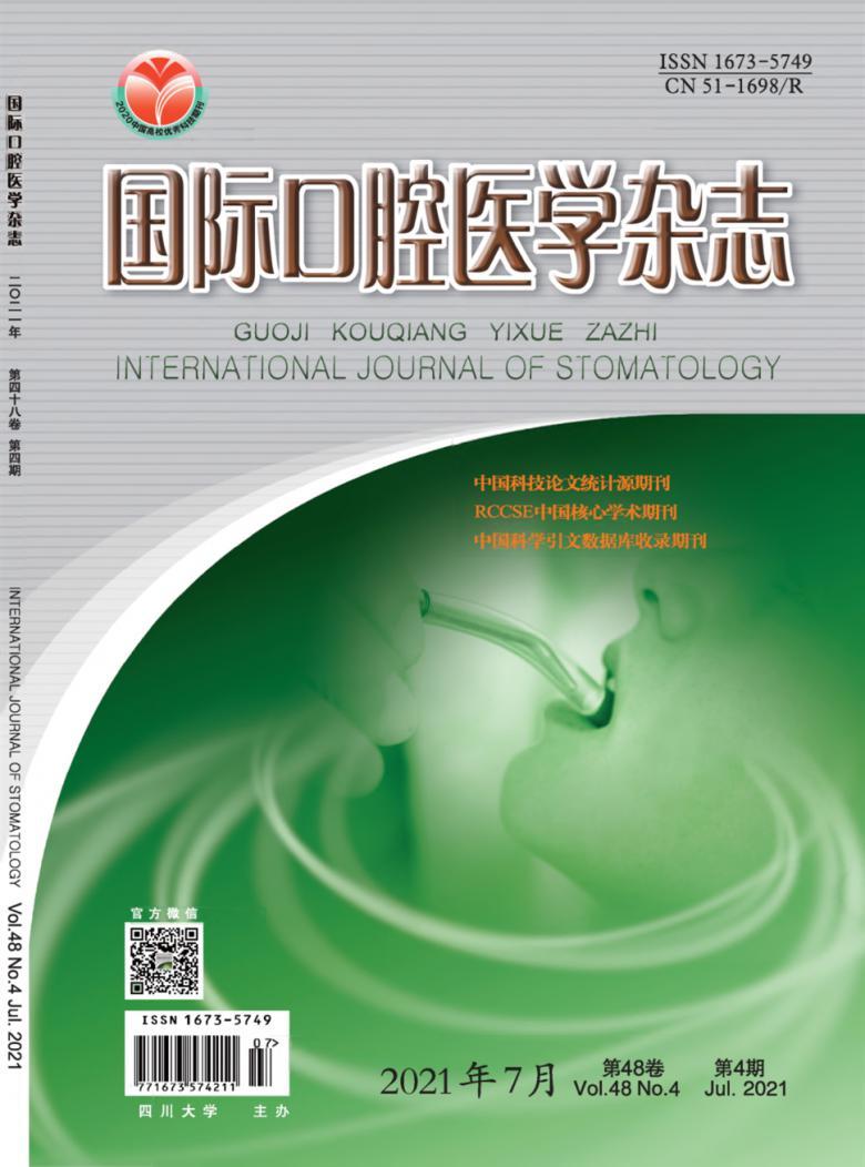 国际口腔医学