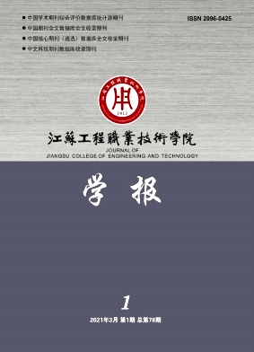 南通纺织职业技术学院学报