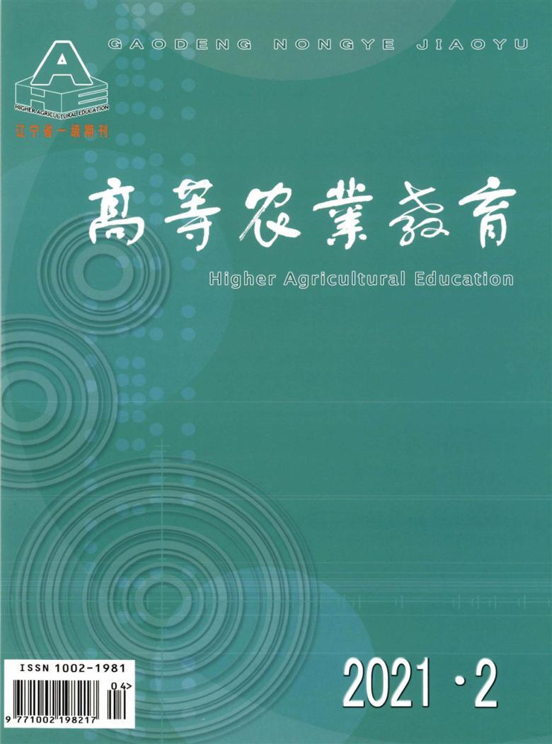 高等农业教育