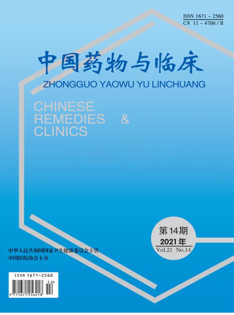 中国药物与临床
