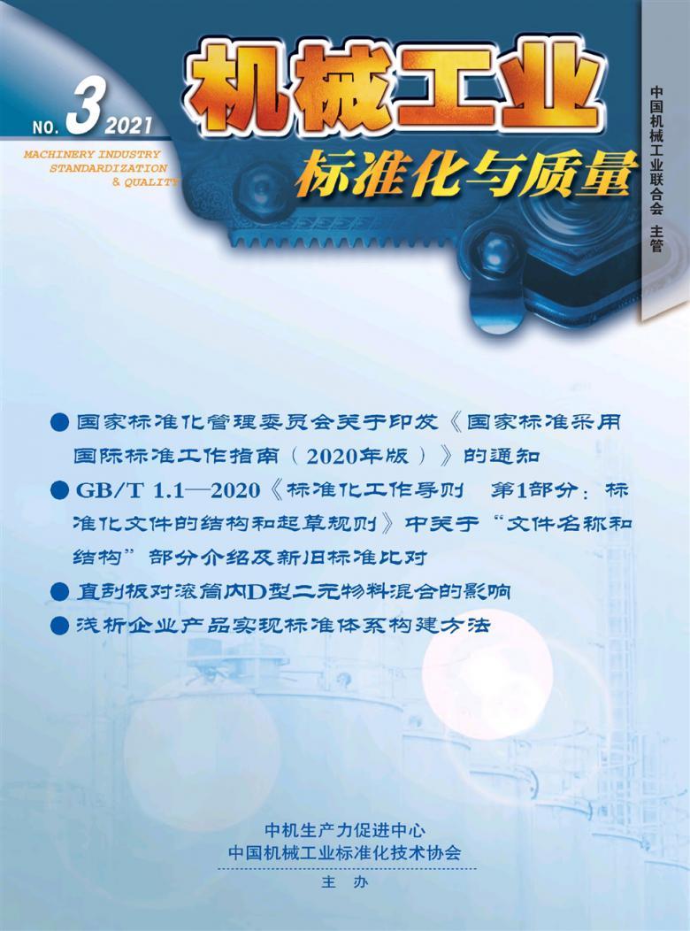 机械工业标准化与质量