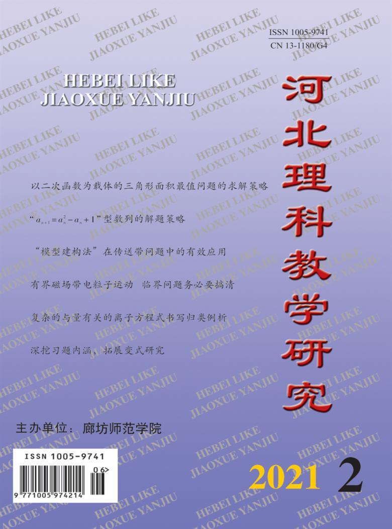 河北理科教学研究