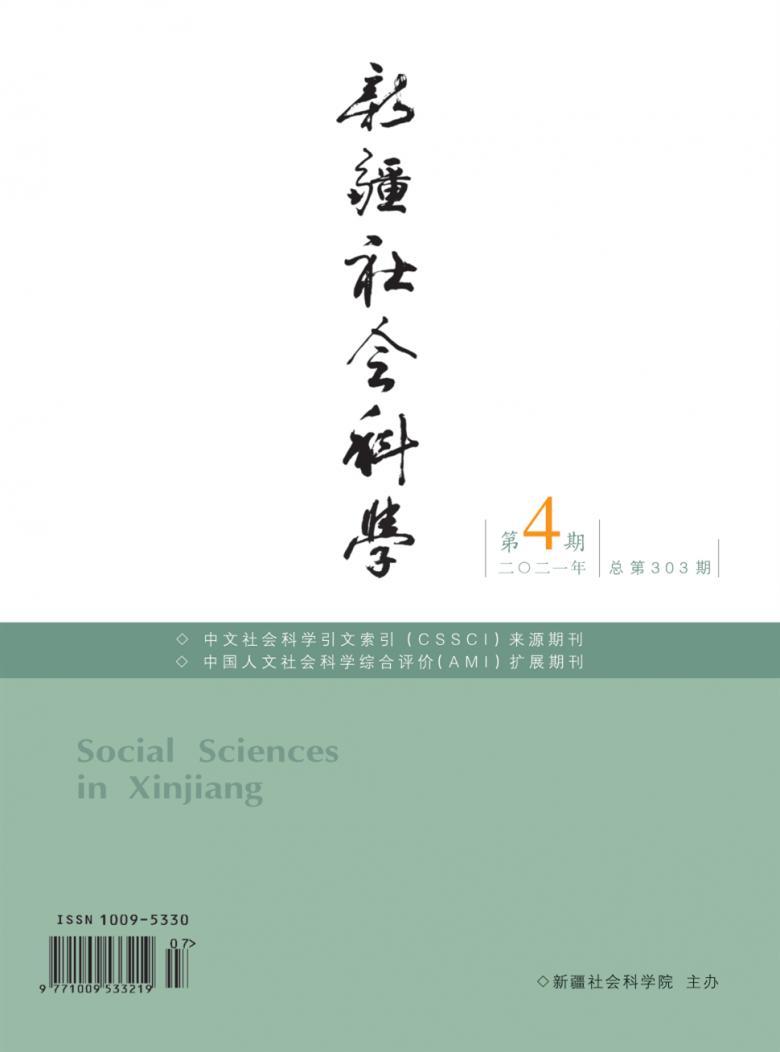 新疆社会科学