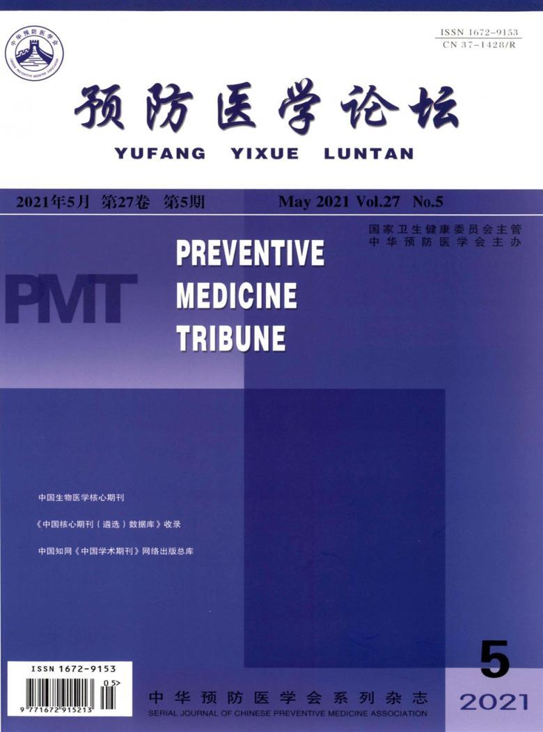 预防医学论坛