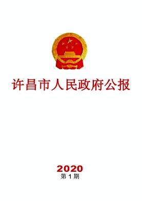 许昌市人民政府公报