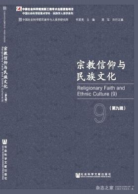 宗教信仰与民族文化