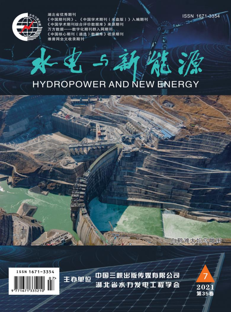 水电与新能源