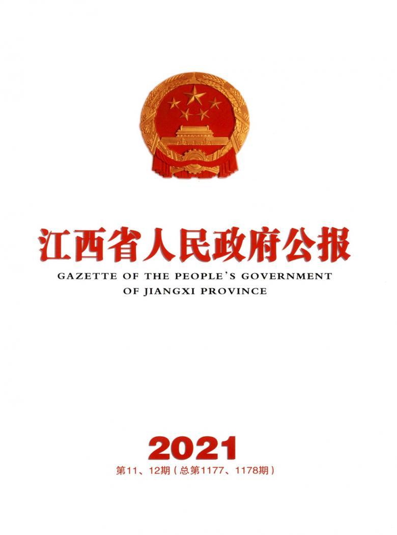 江西省人民政府公报