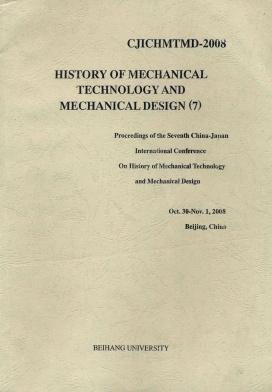 机械技术史