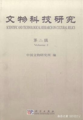 文物科技研究