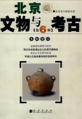 北京文物与考古