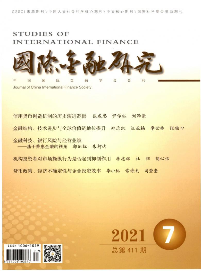 国际金融研究论文
