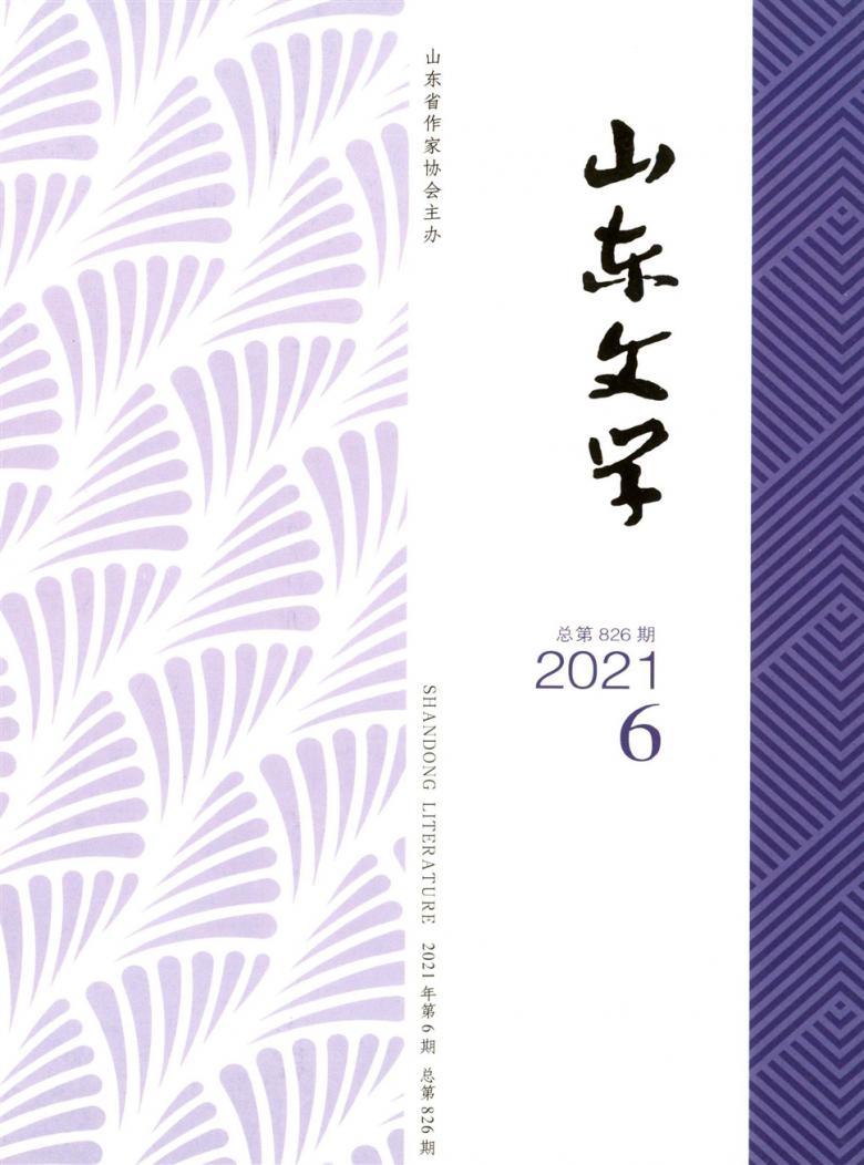 山东文学杂志社