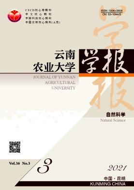云南农业大学学报