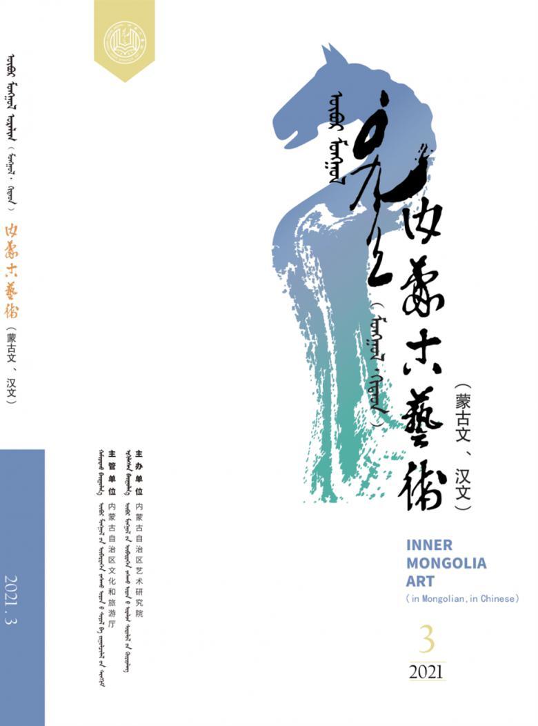 内蒙古艺术