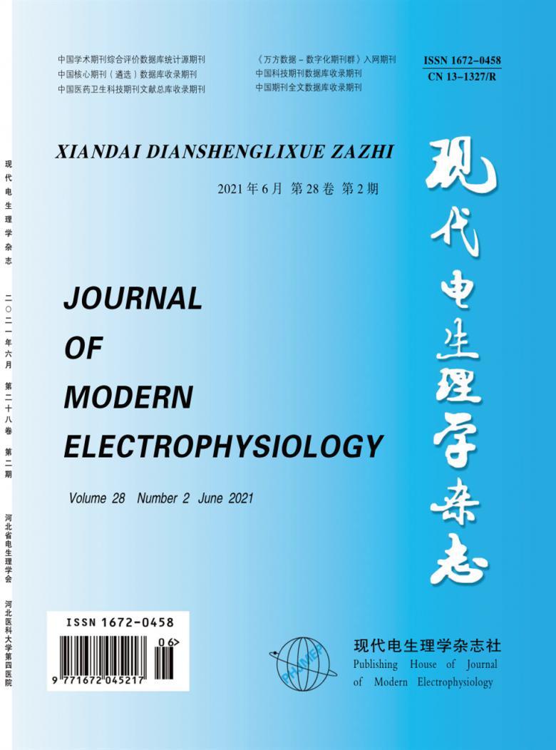 现代电生理学