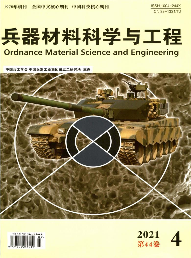 兵器材料科学与工程