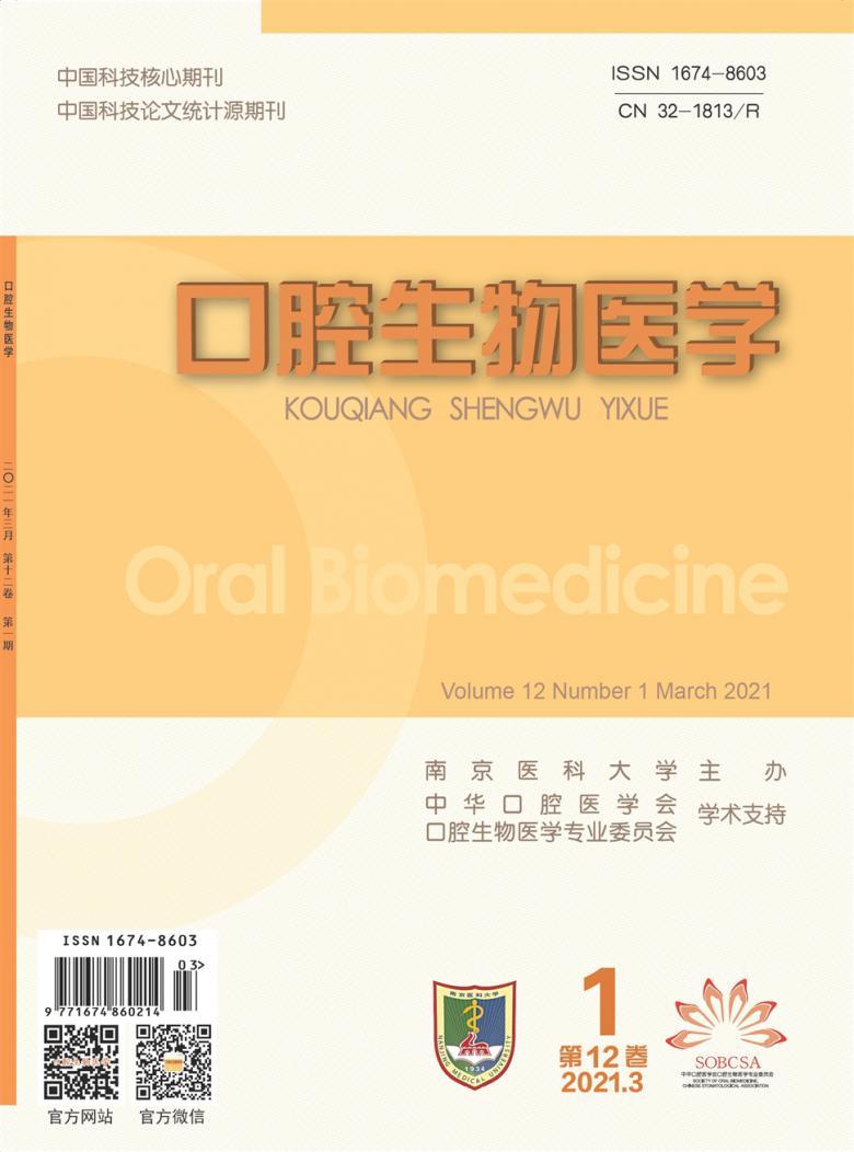 口腔生物医学