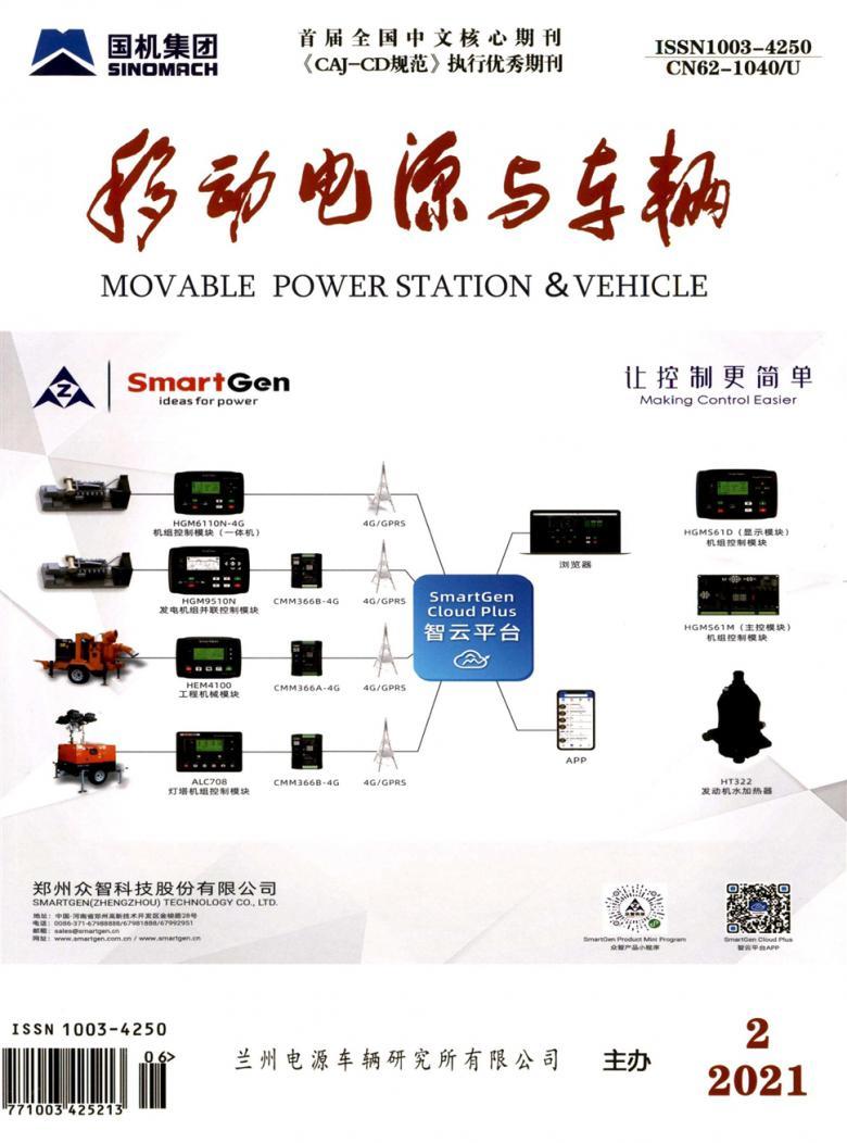 移动电源与车辆