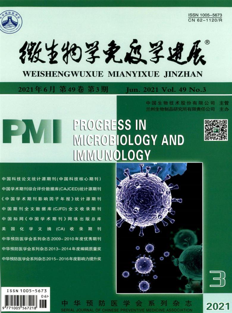 微生物学免疫学进展