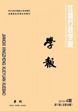 江西行政学院学报