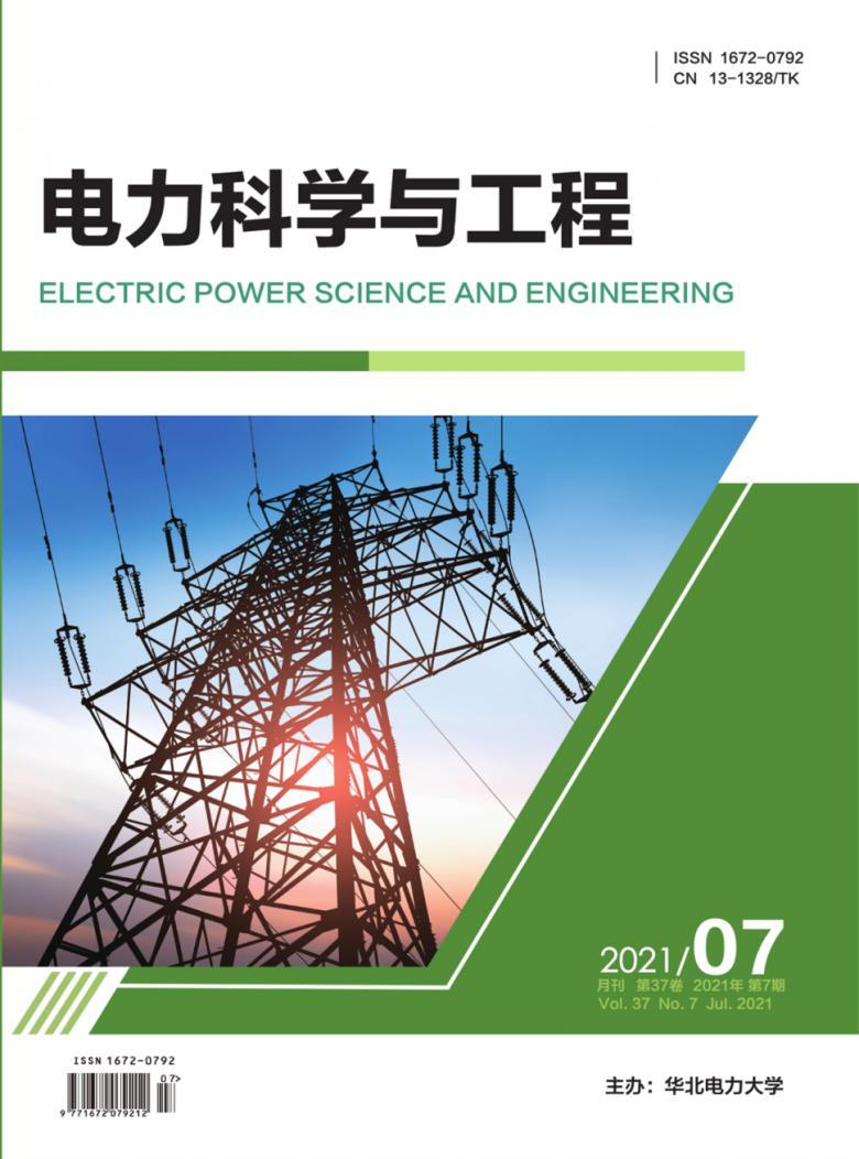 电力科学与工程