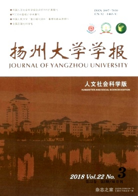 扬州大学学报(人文社会科学版)