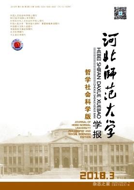 河北师范大学学报(哲学社会科学版)