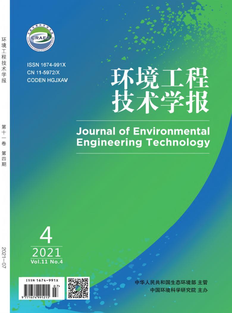 环境工程技术学报杂志社