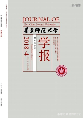 华东师范大学学报(教育科学版)