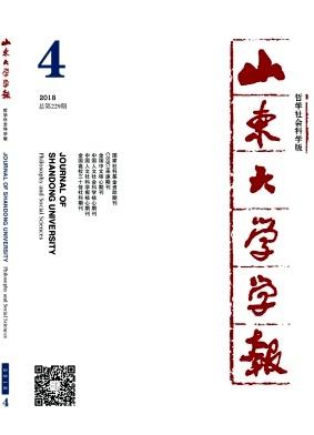 山东大学学报(哲学社会科学版)