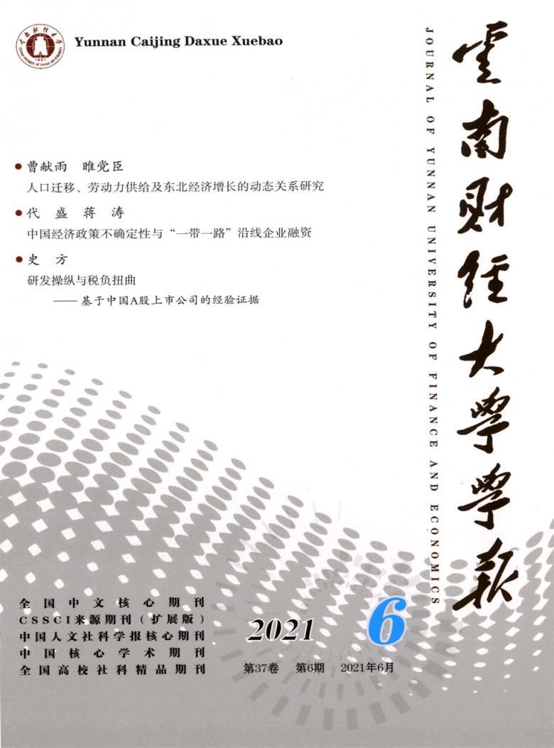 云南财经大学学报