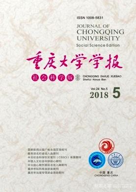 重庆大学学报(社会科学版)
