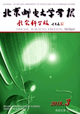 北京邮电大学学报(社会科学版)