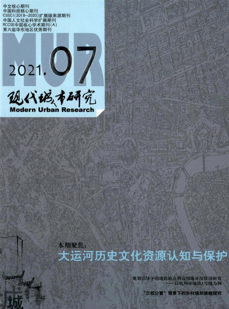 现代城市研究