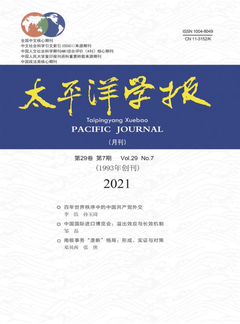 太平洋学报杂志社
